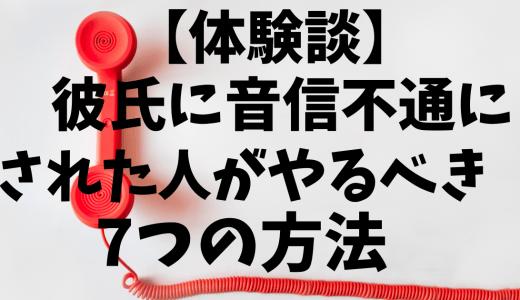 【体験談】彼氏に音信不通にされた人がやるべき7つの方法