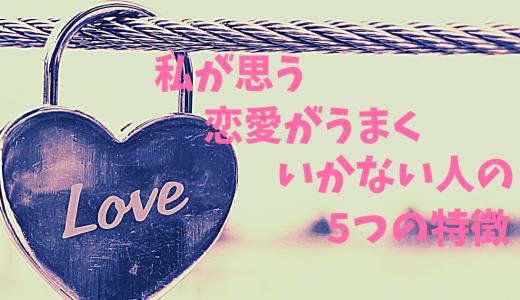 私が思う恋愛がうまくいかない人の5つの共通点