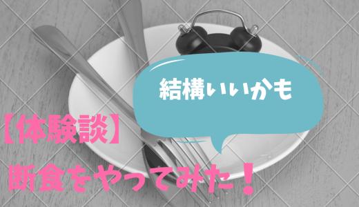 【体験談】断食をやってみた!【けっこういいかも】