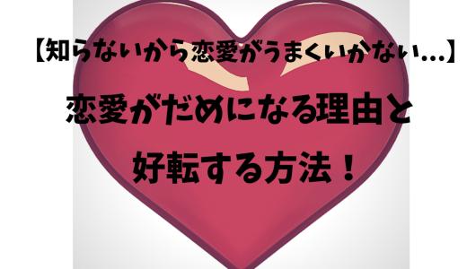 【知らないから恋愛がうまくいかない・・・】恋愛がダメになる理由と好転する方法!