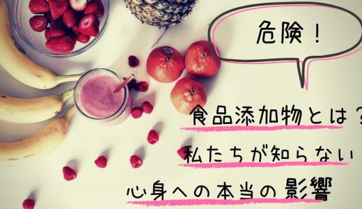【危険!】食品添加物とは?私たちが知らない心身への本当の影響