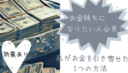 お金持ちになりたい人必見!私がお金を引き寄せた5つの方法【効果あり】