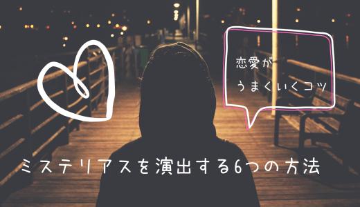 【恋愛がうまくいくコツ】ミステリアスを演出する6つの方法