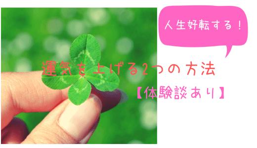 【人生好転する!】運気を上げる2つの方法【体験談あり】