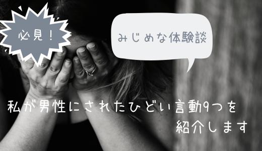 【必見!】私が男性にされたひどい言動9つを紹介します・・・【みじめな体験談】