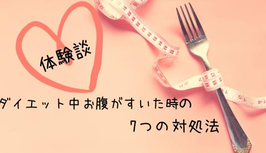 【体験談】ダイエット中お腹がすいた時の7つの対処法