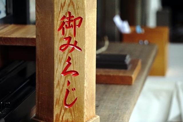 神社参拝おみくじの正しい引き方お願い事が叶う順番と作法で運気UP!