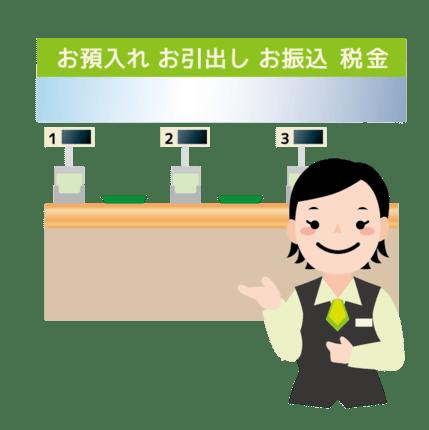 2018-2019 年末年始の銀行営業日は?営業時間と主要ATM手数料