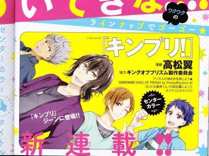 prad6 Kinpri yon koma manga by Takamatsu Tsubasa, it will start in the July edition of Comic Gene release on June 15 2