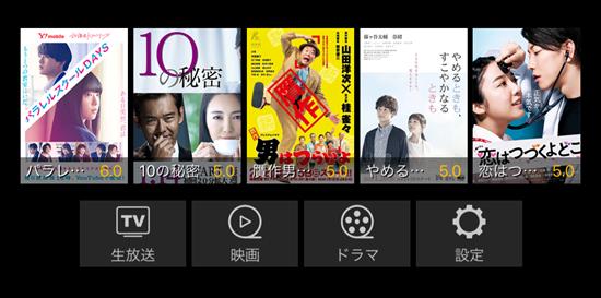 coolTV設定画面