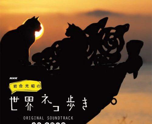[癒しの世界]世界猫歩きの音楽・BGMが収録されたサントラ情報まとめ