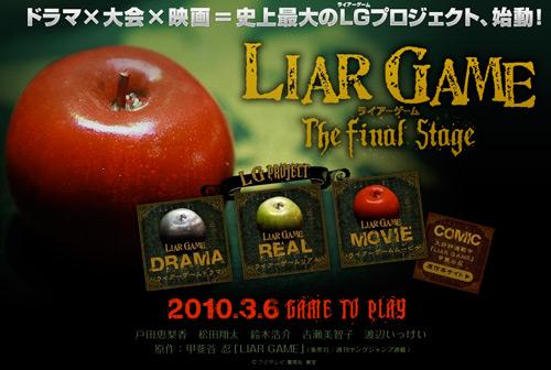 liar-game