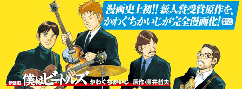 boku-ha-beatles_kaiji-kawaguchi