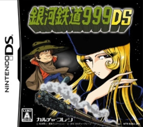 galaxy-express-999_ds