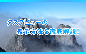 【windows10】タスクビューの表示方法とショートカットを徹底解説!
