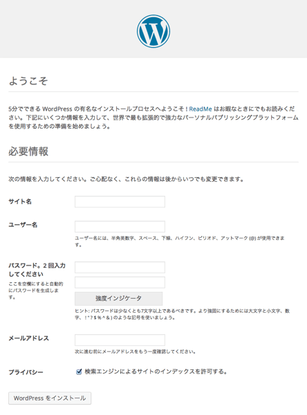 WordPress のインストール画面