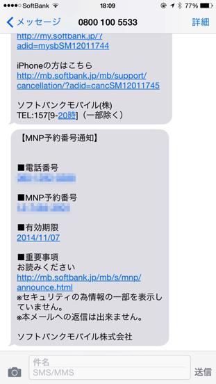MNP予約番号のお知らせメール