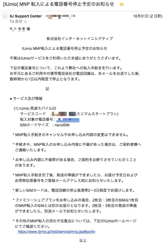 IIJmioMNP転入による電話番号停止予定のお知らせ