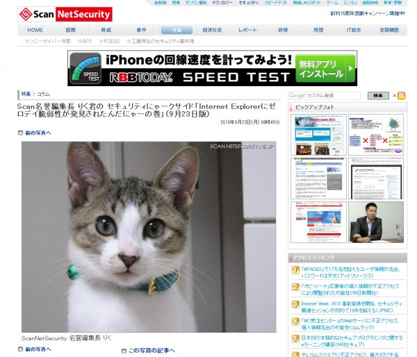 130925scannetSecuritycat 600x514 - 猫駅長ならぬ、名誉編集長の猫が登場