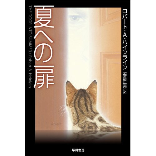 131027catsf - 猫SFの代表作『夏への扉』Kindle版がセール中。10月31日まで275円