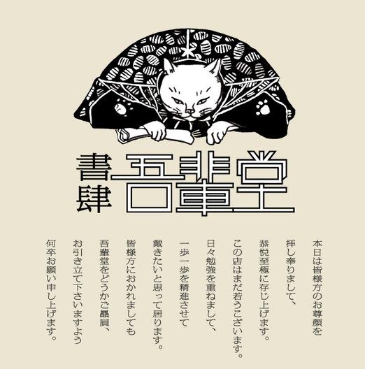 140130wagahaidou02 - 猫関連本だけを扱う、ネット書店「書肆 吾輩堂」
