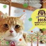売れるたびに猫が助かる、「猫助けカレンダー」が販売中