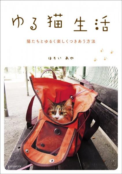 141206yurunekoseikatsu hosoi 422x600 - 猫写真&猫と交流ルポをまとめた『ゆる猫生活』、12月13日に発売