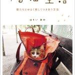 猫写真&猫と交流ルポをまとめた『ゆる猫生活』、12月13日に発売