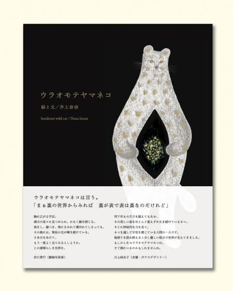 150618yamaneco obi 481x600 - イリオモテヤマネコ発見50周年を記念した、絵本が登場。その名は『ウラオモテヤマネコ』