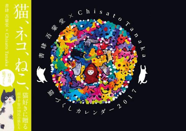 160912catcatcat 600x424 - 年明け待たずにめくりたくなる「猫づくしカレンダー2017年」