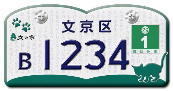 161020numberplatecat 600x314 - 猫の絵入りのナンバープレート、文京区にて2017年1月から交付開始へ