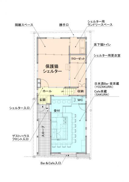 170109catgesthouse03 424x600 - 福岡の保護猫シェルター付きゲストハウス計画、猫の健康を守る設備費用の支援募集中