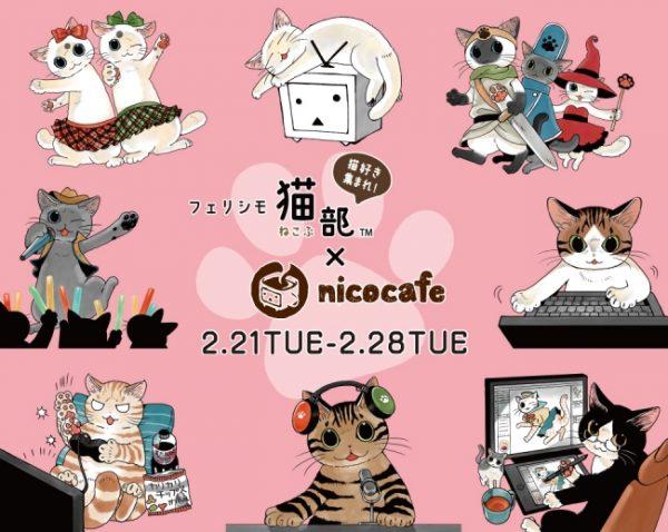 170221nicocafe 600x478 - 2017年も2/22は猫の日祭り!各所の猫祭りまとめ【追記あり】