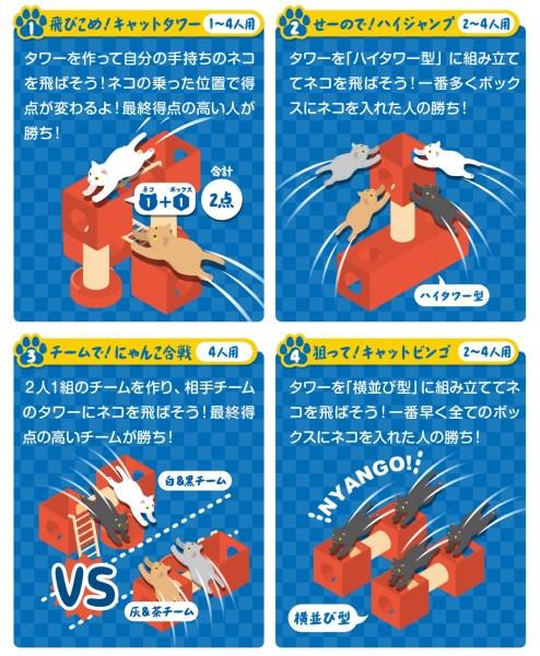 170727nekotobashi03 494x600 - 猫フィギュア飛ばして乗せて点数ゲット、対戦型の無電源ゲーム