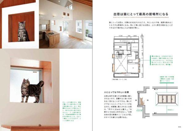 170912nekobook02 600x425 - 品切れの『建築知識』の猫特集、内容増やして単行本化