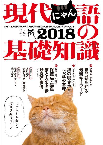 171215catbook01 425x600 - 用語から知る猫基礎知識、あの現代用語辞典に猫版が登場