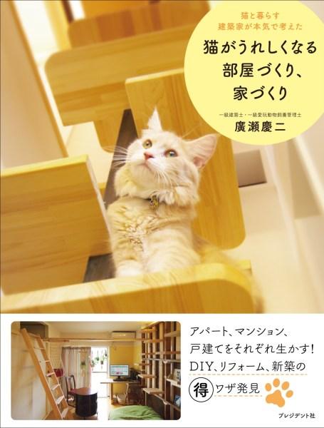 "180131hirose01 455x600 - 猫本書評:猫にとって家は""都市""。都市計画も猫視点で"