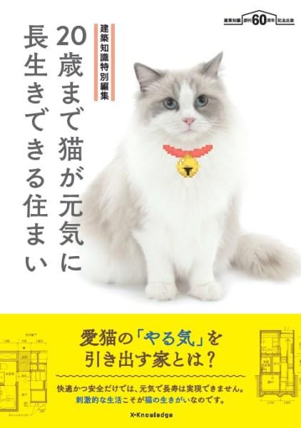 190213cat 422x600 - 『建築知識』の猫の長生き特集号、前回に続きまたもや書籍化