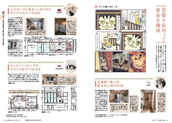 190321cat02 600x430 - 二度あることは三度ある『建築知識』の猫特集号、今度は世界の猫の家
