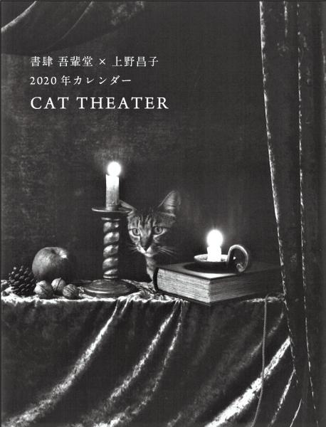 190919Cat 458x600 - 十分に発達した銀塩写真はほぼ絵画、見分けがつかない猫カレンダー