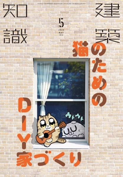 4年連続4回目となる『建築知識』猫特集、今年のテーマは猫DIY