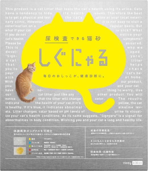200730cat sub4 1920 520x600 - オシッコで健康チェックをお手軽に、できる猫砂クラファン目標を達成