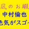 【凪のお暇】中村倫也がかっこいい!ハグ&キスで色気ありすぎ。