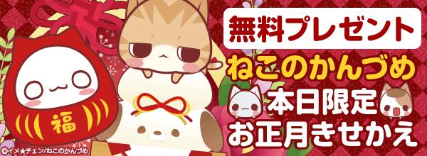 AUスマパス着せかえ無料DL!【三太郎の日】