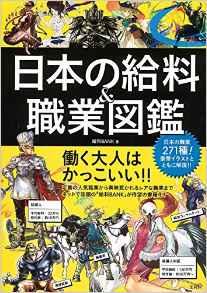 中学生の仕事体験に役立つ!日本の給料&職業図鑑がすごい!図書館向き