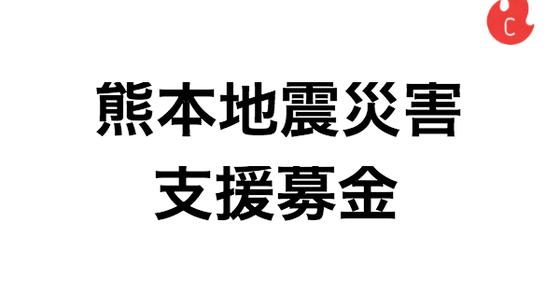 【クラウドファウンディング】キャンプファイアで熊本大地震緊急支援募金開始