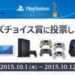【FF14】蒼天のイシュガルドもPlayStationAwardsユーザーズチョイス賞にノミネート!投票は10月12日まで