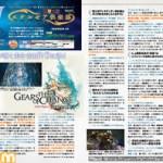 【FF14】3.2についての吉田P/Dインタビューが掲載!週刊ファミ通2016年3月3日号