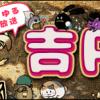 【FF14】第2回「吉P散歩」が4月1日の21時から放送決定!吉田PがエレメンタルDCのどこかに登場
