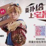 【LoL】中国のCMにFaker選手が出演!エズリアルのコスプレをして登場【動画あり】